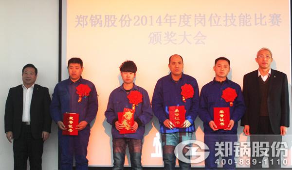 副总裁张文辉、总经理杨予华为获奖第二名员工胡胜伟、吴鹏飞、刘卫锋等颁发荣誉证书