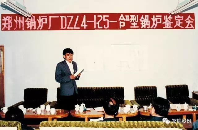 致敬72年郑锅经典 | 两翼烟道技术回顾