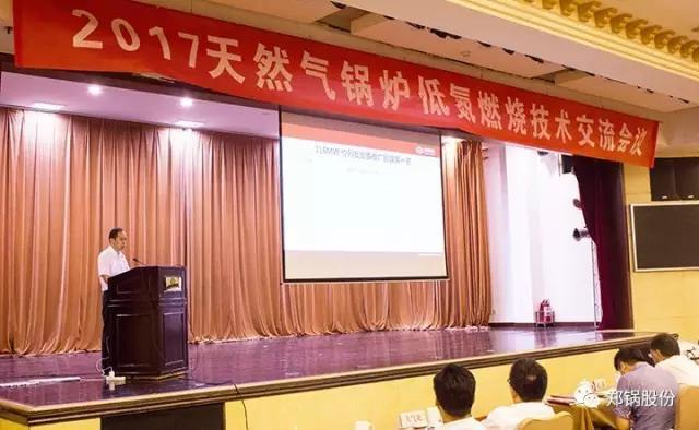 2017天然气锅炉低氮燃烧技术交流会在郑举行 郑锅股份作主题发言