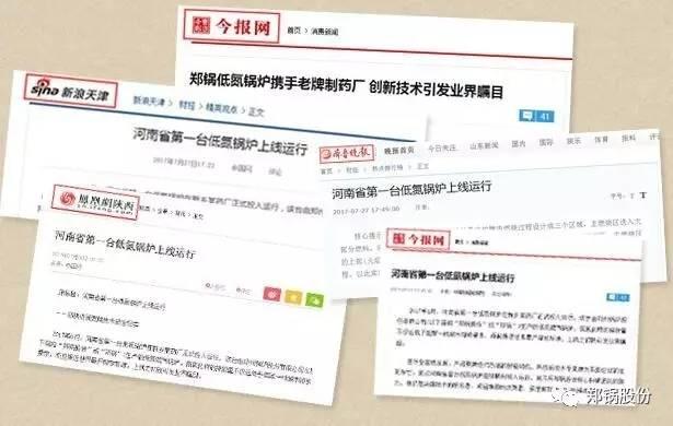 郑锅低氮锅炉领衔绿色发展 国内各大主流媒体争相报道